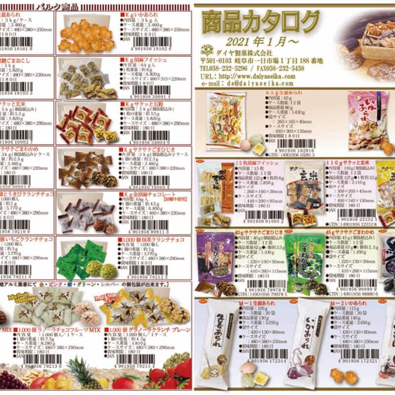 商品カタログ